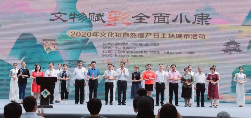 2020年文化和自然遗产日主场城市活动在桂林举办