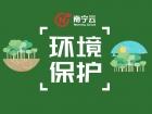 南宁提前50天完成今年排污许可任务 实现排污许可管理全覆盖