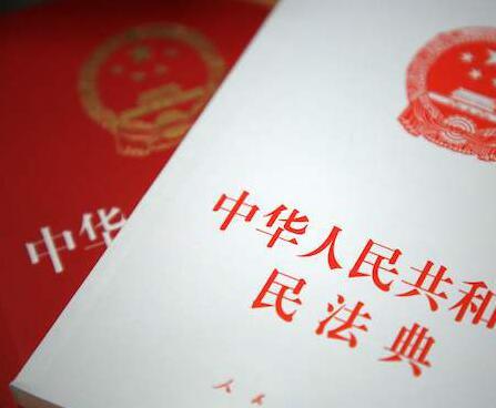 南宁1月1日起,民法典正式实施!将如何影响你的生活?