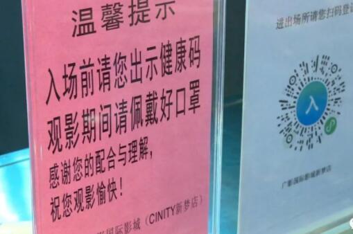 南宁已开始低风险地区电影院上座率不得高于75%