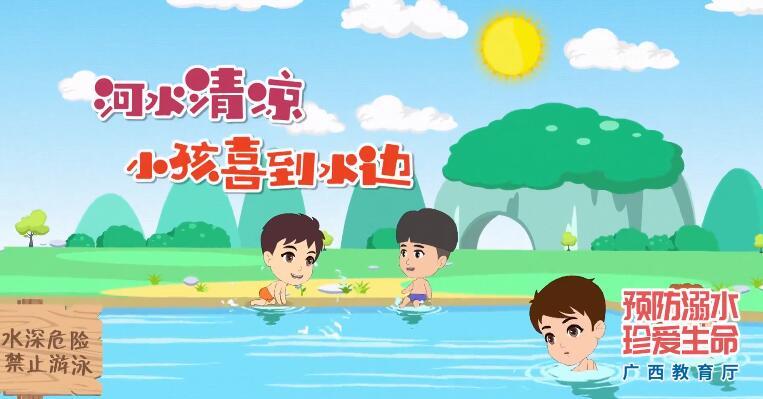广西中小学生溺水风险点警示图开放在线修订功能