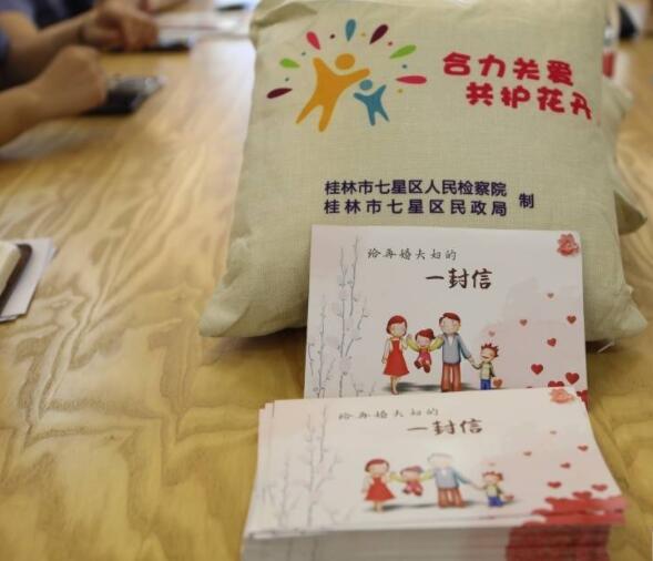 桂林检察官致信再婚夫妇:关注未成年人的成长保护